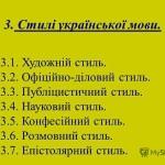 Науковий стиль літературної мови » Реферати українською