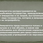 Смотреть что такое «ПРИВИЛЕГИИ И ИММУНИТЕТЫ ДИПЛОМАТИЧЕСКИХ ПРЕДСТАВИТЕЛЬСТВ» в других словарях: