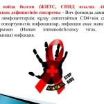 СПИД (ЖҚТБ)туралы не білесіз