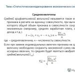 Методика определения средней арифметической величины
